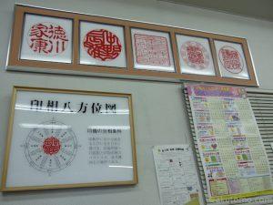 rimg0006 300x225 - Tìm hiểu về Inkan (con dấu) ở Nhật