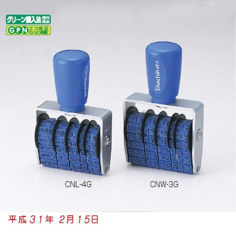 Dấu Xoay CNL-4G và CNW-3G