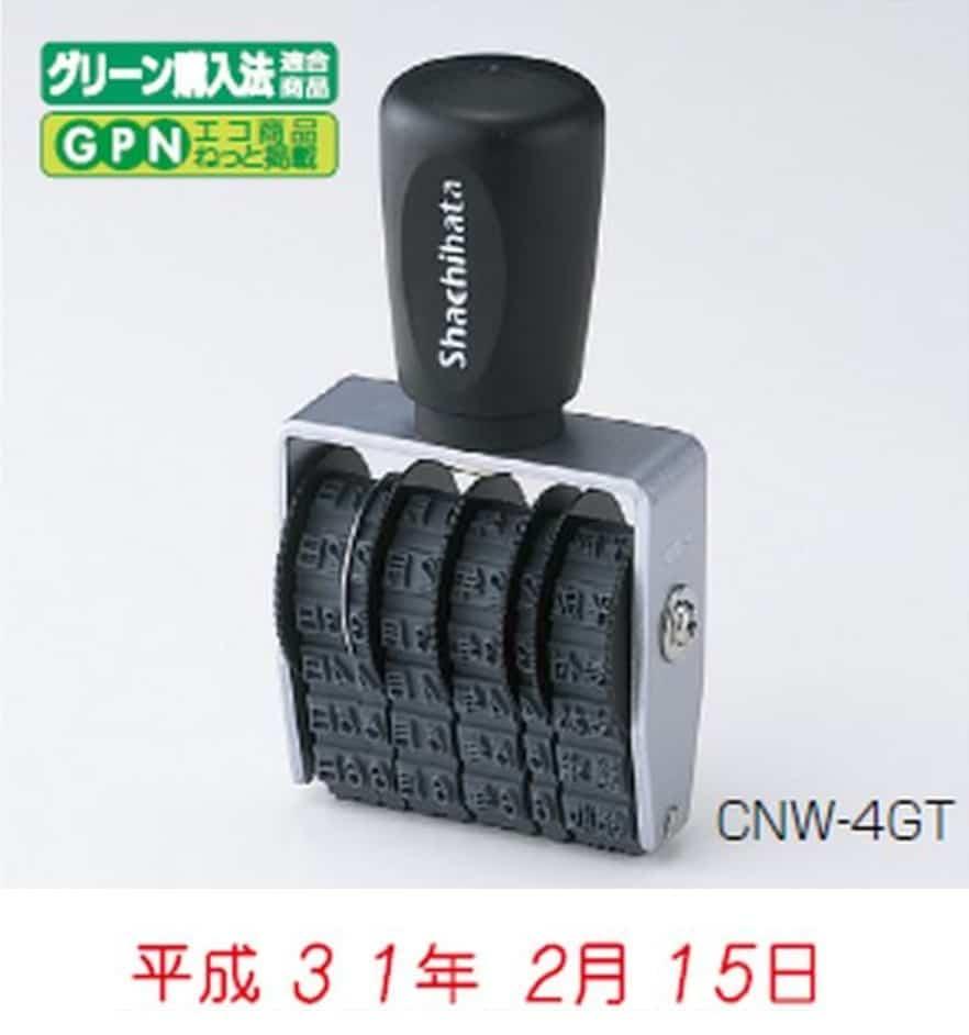 Dấu Xoay CNW-4GT